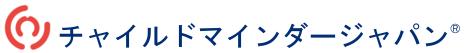 チャイルドマインダージャパンへ行く